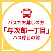 バスでお越しの方「与次郎一丁目」バス停目の前