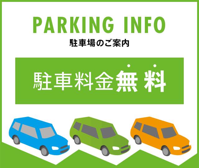 駐車料金無料