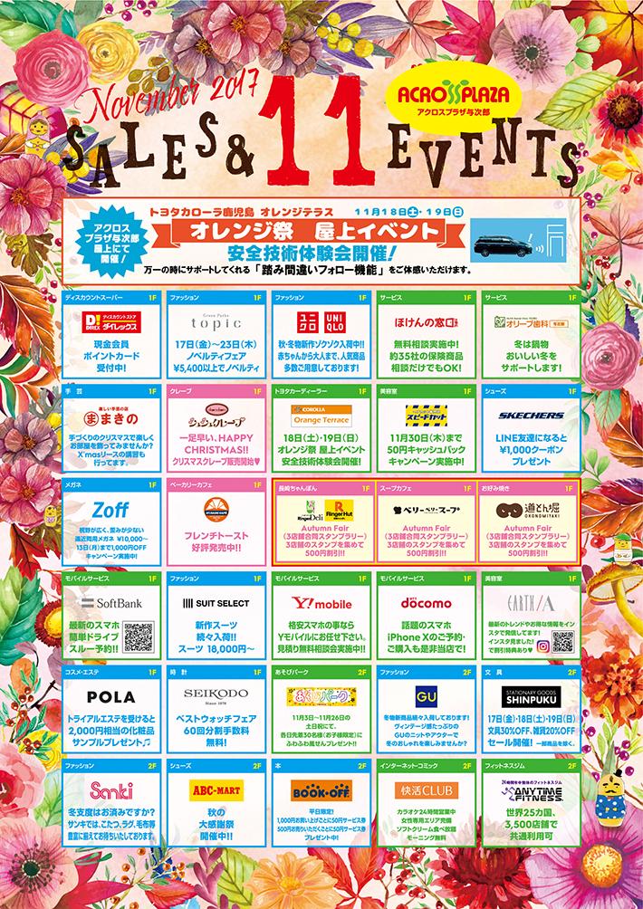 2017年11月イベント情報