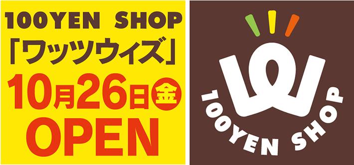 【ワッツウィズ】10/26(金)10時~ ついにオープン!!