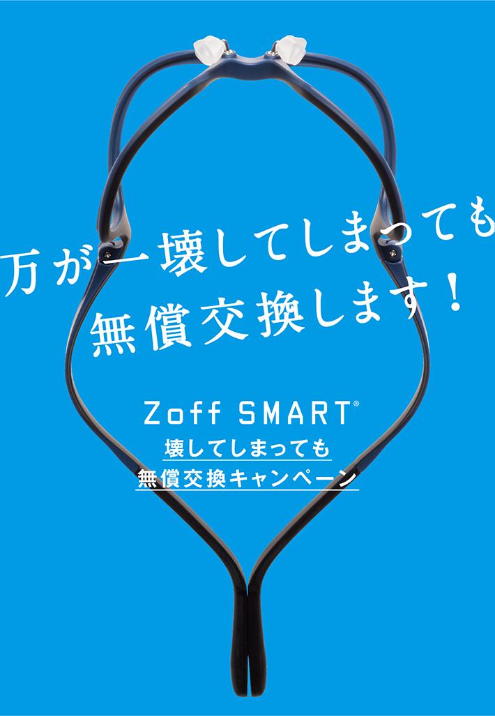 【Zoff】10/20(土) Zoff SMART壊してしまっても無償交換キャンペーン