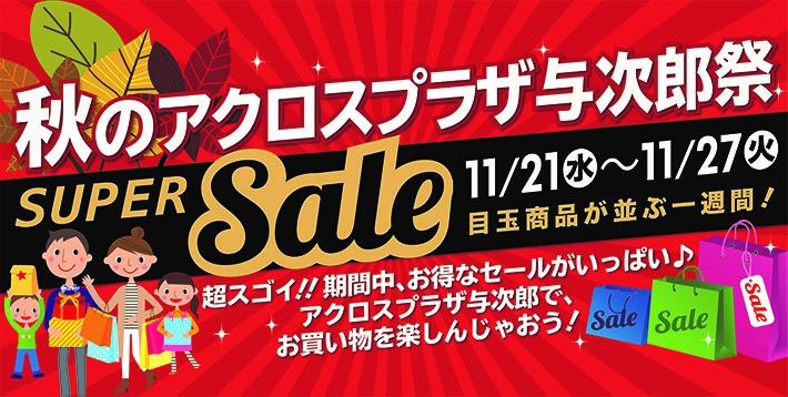 【アクロスプラザ与次郎】秋のアクロスプラザ与次郎祭 スーパーセール