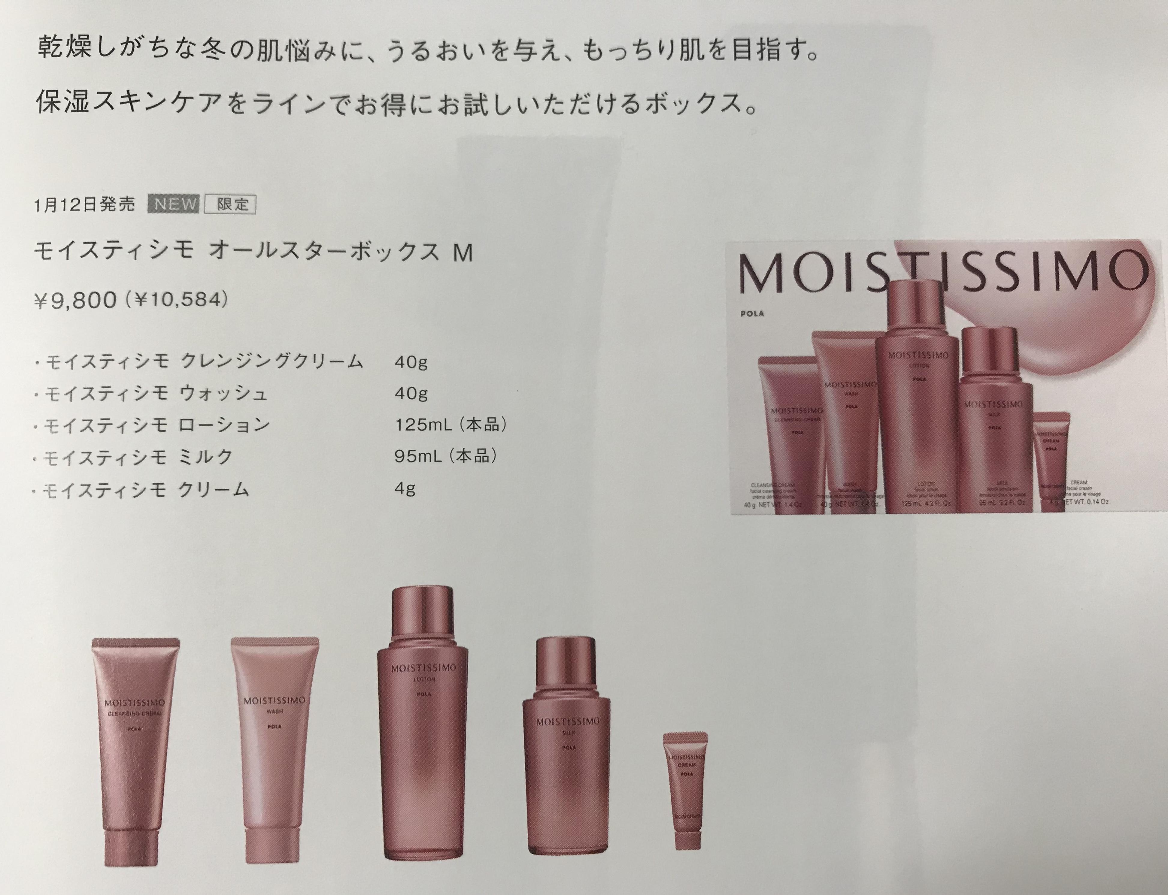 【POLA】新商品情報&店休日のお知らせ