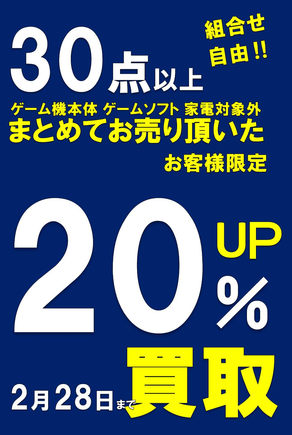 【ブックオフ】買取アップキャンペーン(2月28日まで)