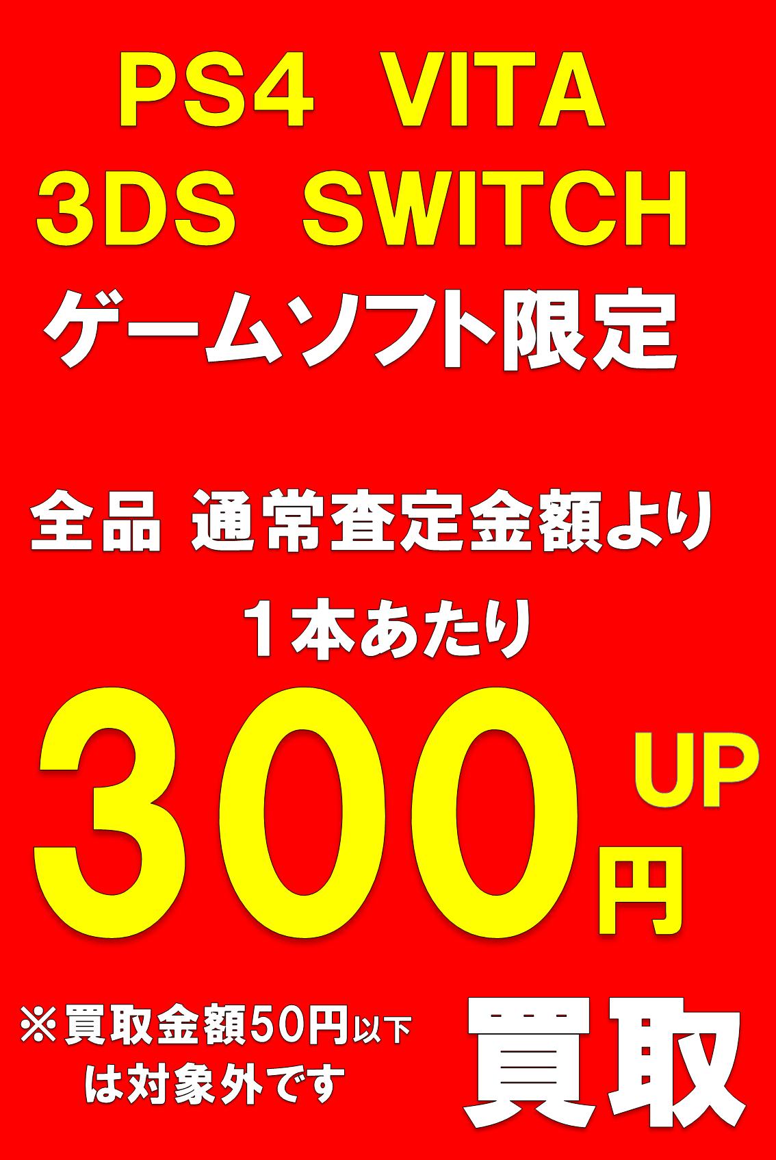 【ブックオフ】ゲームソフトの買取アップキャンペーン開催!