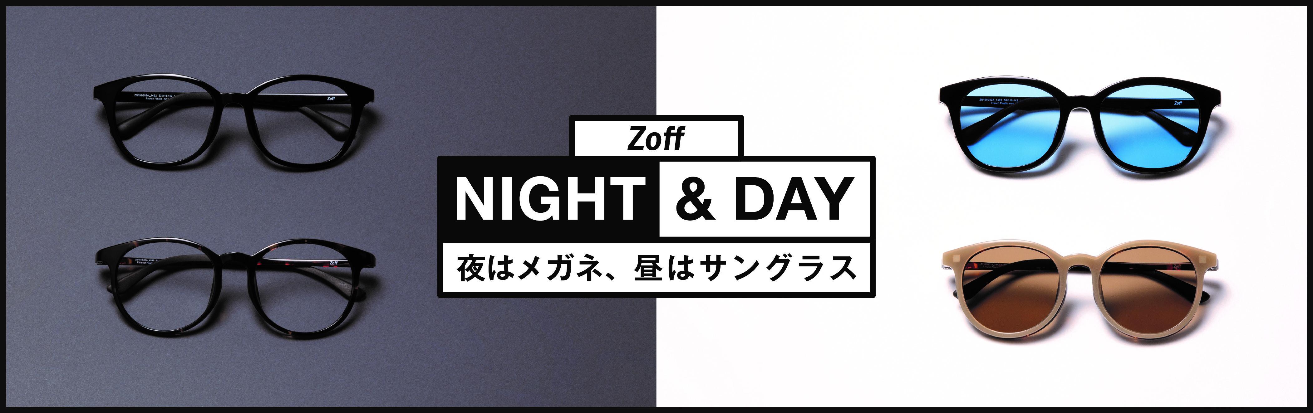 "【Zoff】夜はメガネ、昼はサングラス""Zoff NIGHT&DAY""がリニューア ル!"