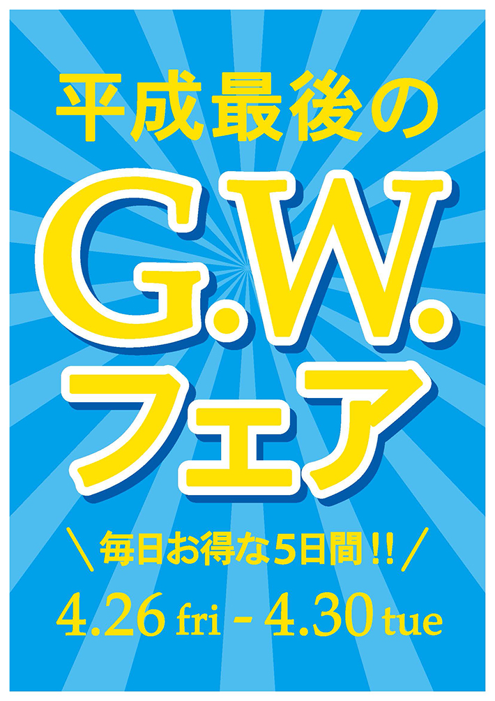【Green Parks topic】平成最後のGWフェア