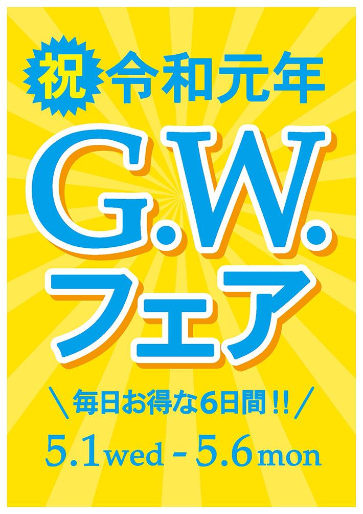 【Green Parks topic】祝令和元年GWフェア