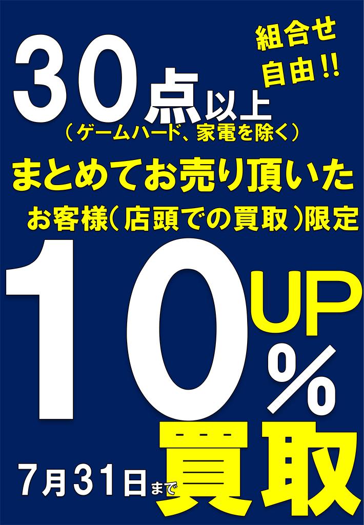 【ブックオフ】7/13~31買取アップキャンペーン開催!
