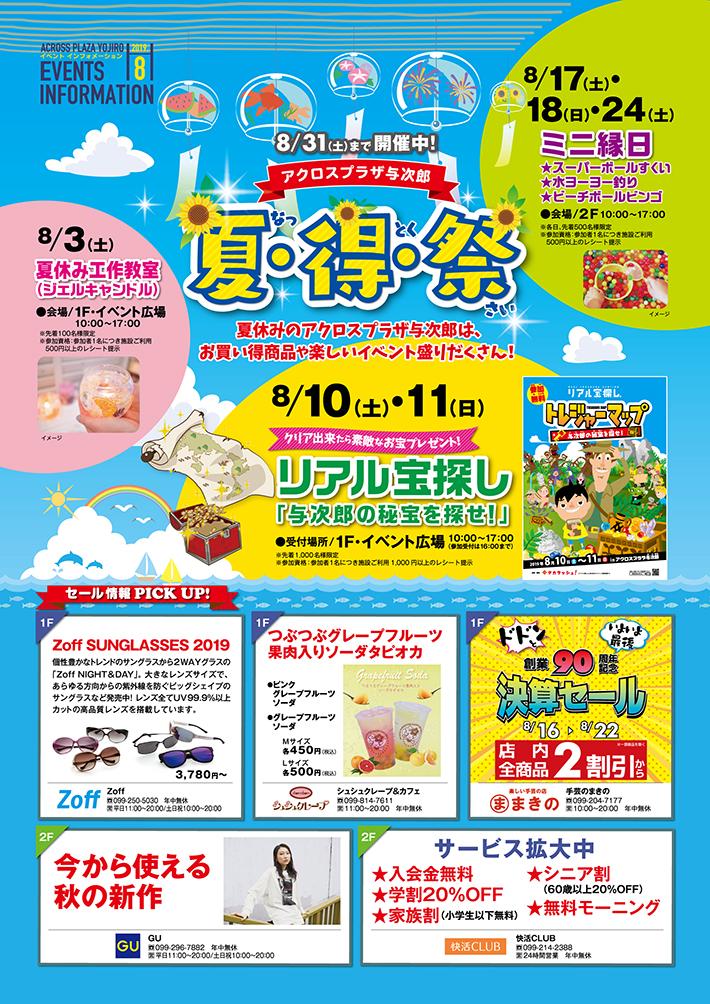 【アクロスプラザ与次郎】2019年8月イベントカレンダー!