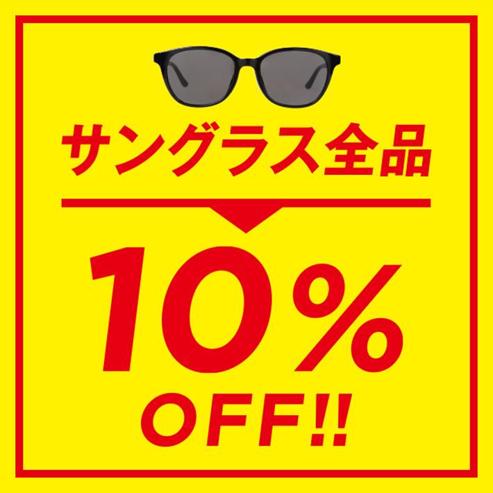 【Zoff】夏本番!Zoffのサングラスが10%オフ