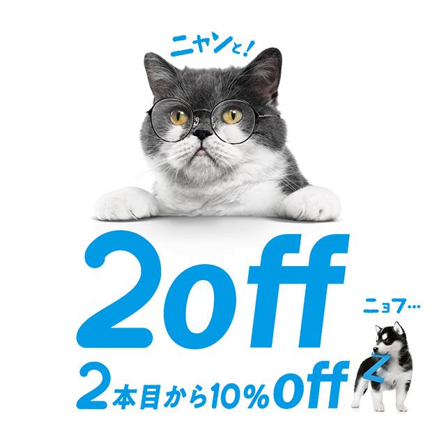 ニャンともお得な「2本目以降10%OFFキャンペーン」を開催!