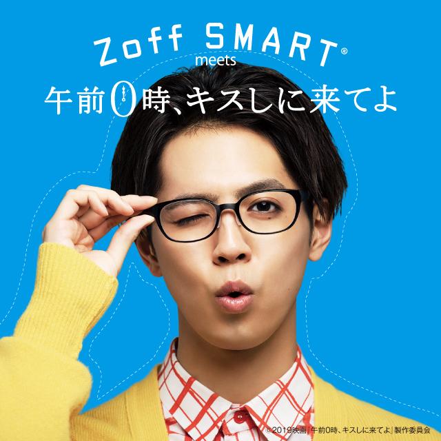 【Zoff】『Zoff SMART meets 0キス プレゼントキャンペーン』を開催!