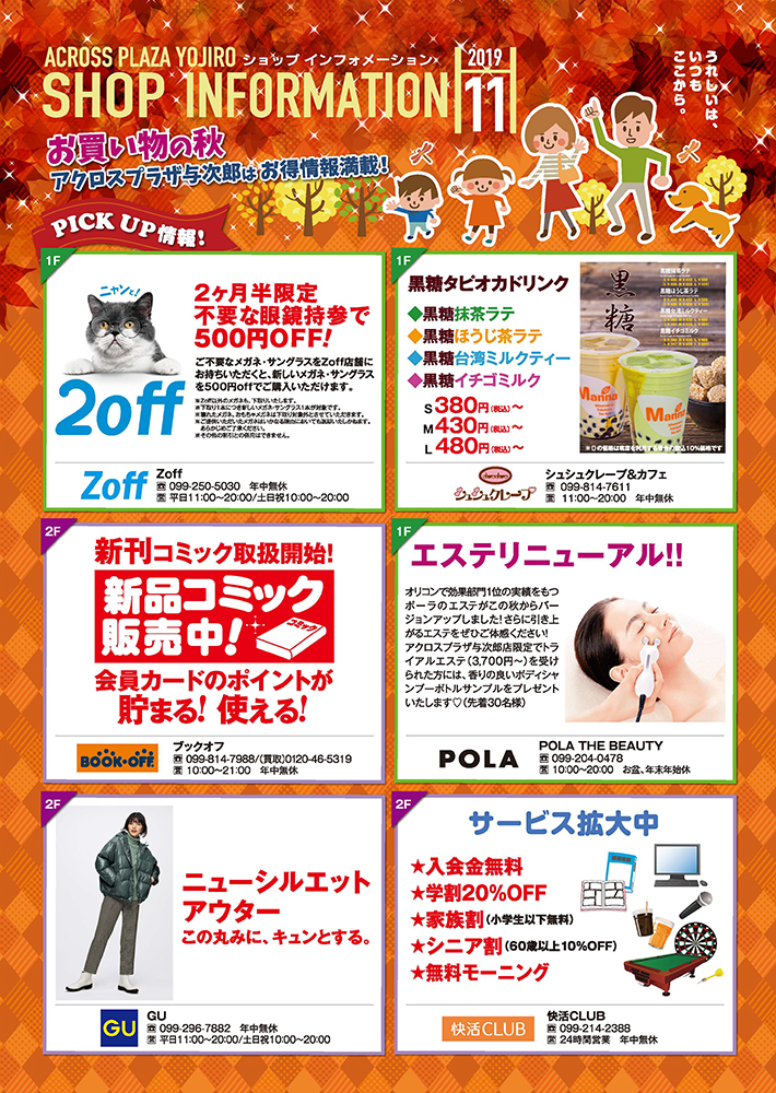 【アクロスプラザ与次郎】2019年11月イベントカレンダー!