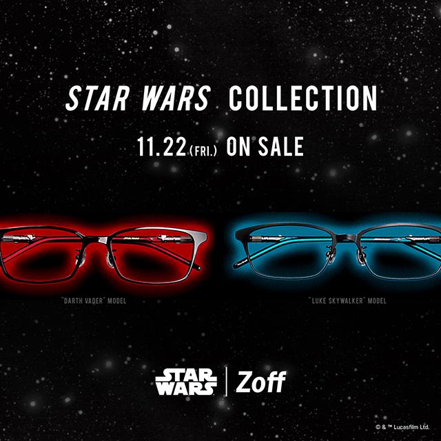 【Zoff】Zoffからシリーズ集大成となるスター・ウォーズのアイウェアコレクションが発売