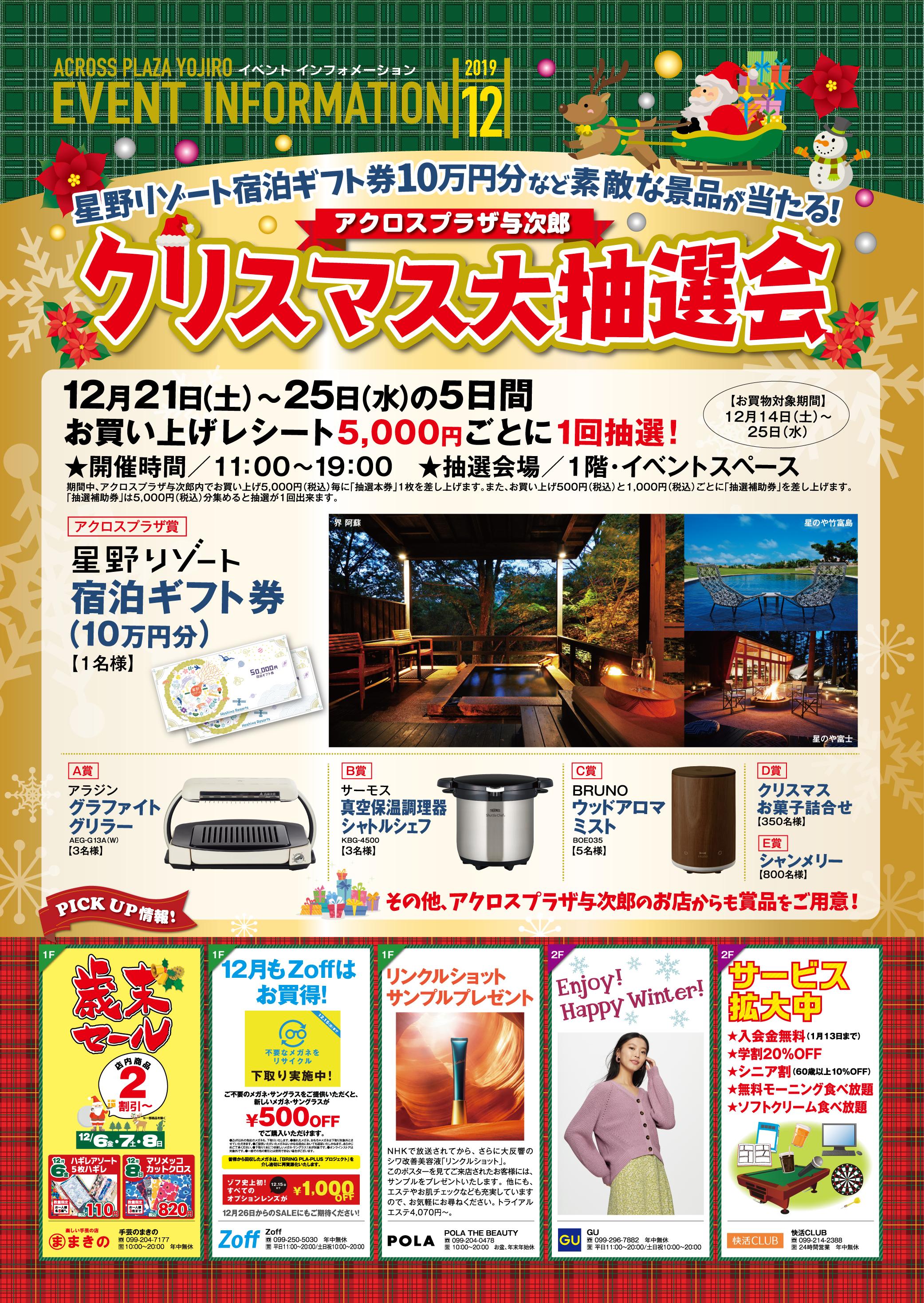 【アクロスプラザ与次郎】2019年12月イベントカレンダー!