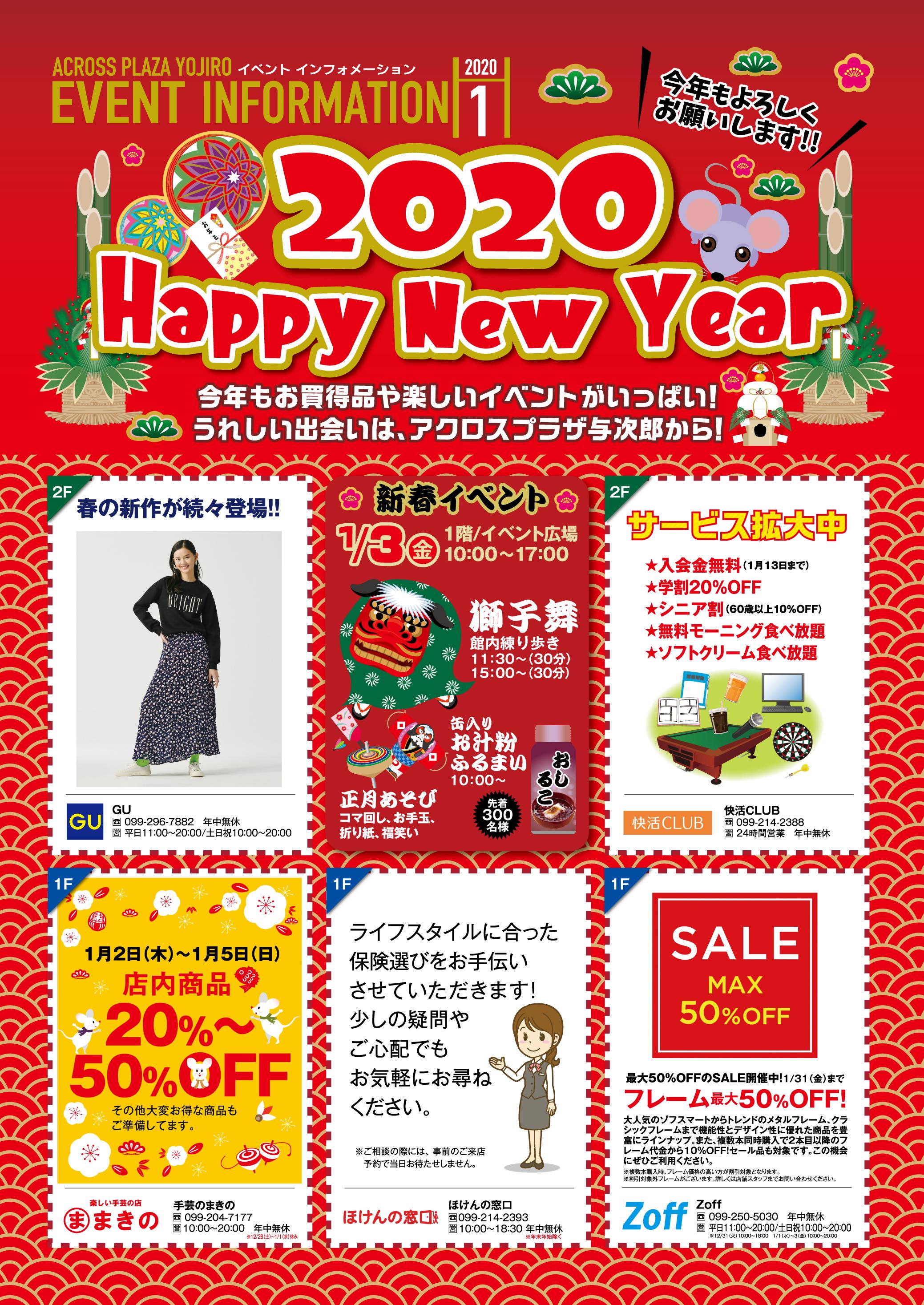 【アクロスプラザ与次郎】2020年1月イベントカレンダー!