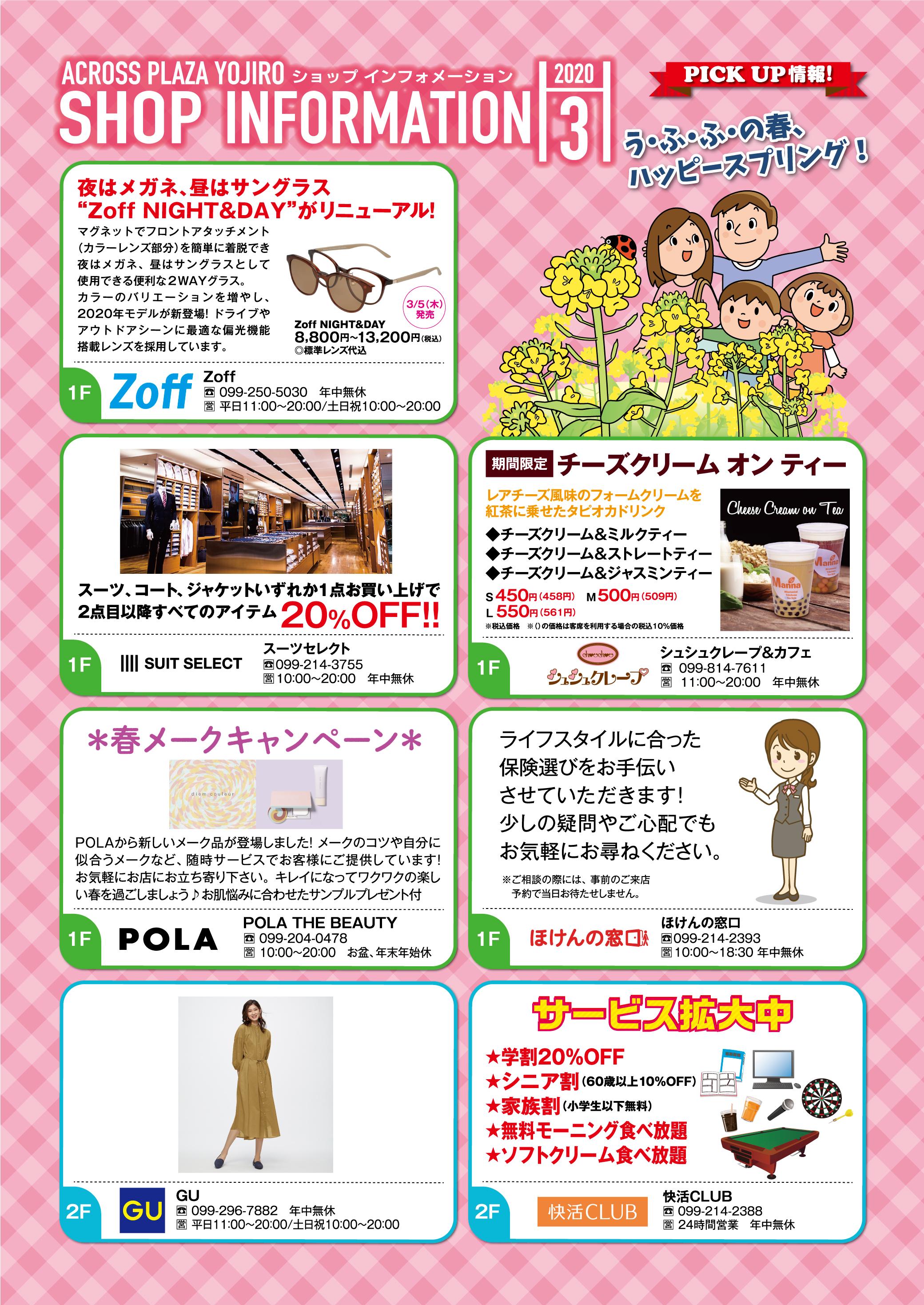 【アクロスプラザ与次郎】2020年3月イベントカレンダー!