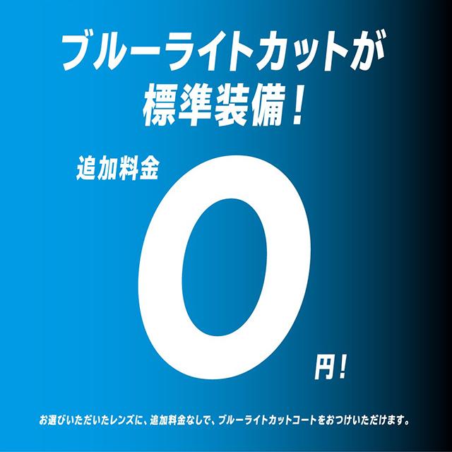 【Zoff】ブルーライトが標準装備!追加料金0円!