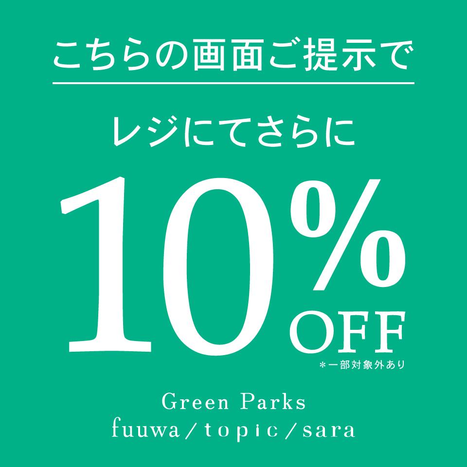 画面ご提示で店内全品レジにてさらに10%OFF!!