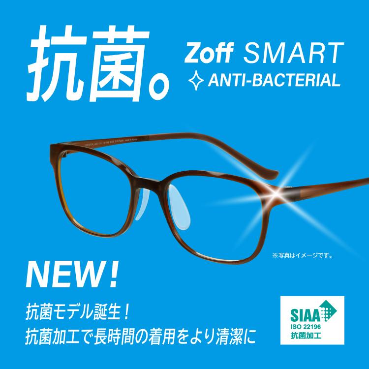 【Zoff】ゾフスマート アンチバクテリアル