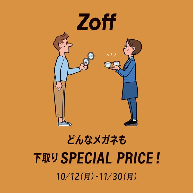 【Zoff】下取りキャンペーン