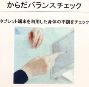 【POLA THE BEAUTY アクロスプラザ与次郎店】からだバランスチェック(11月1日~)