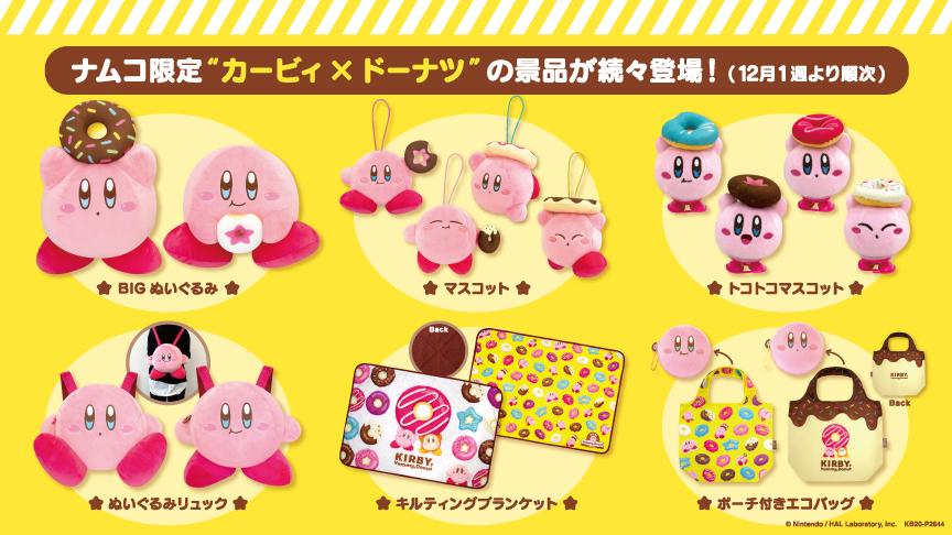 【あそびパーク】星のカービィ キャンペーン KIRBY, YUMMY, DONUT in ナムコ