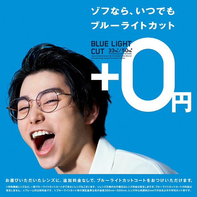 【Zoff】ゾフなら、いつでも、ブルーライトカット追加料金0円