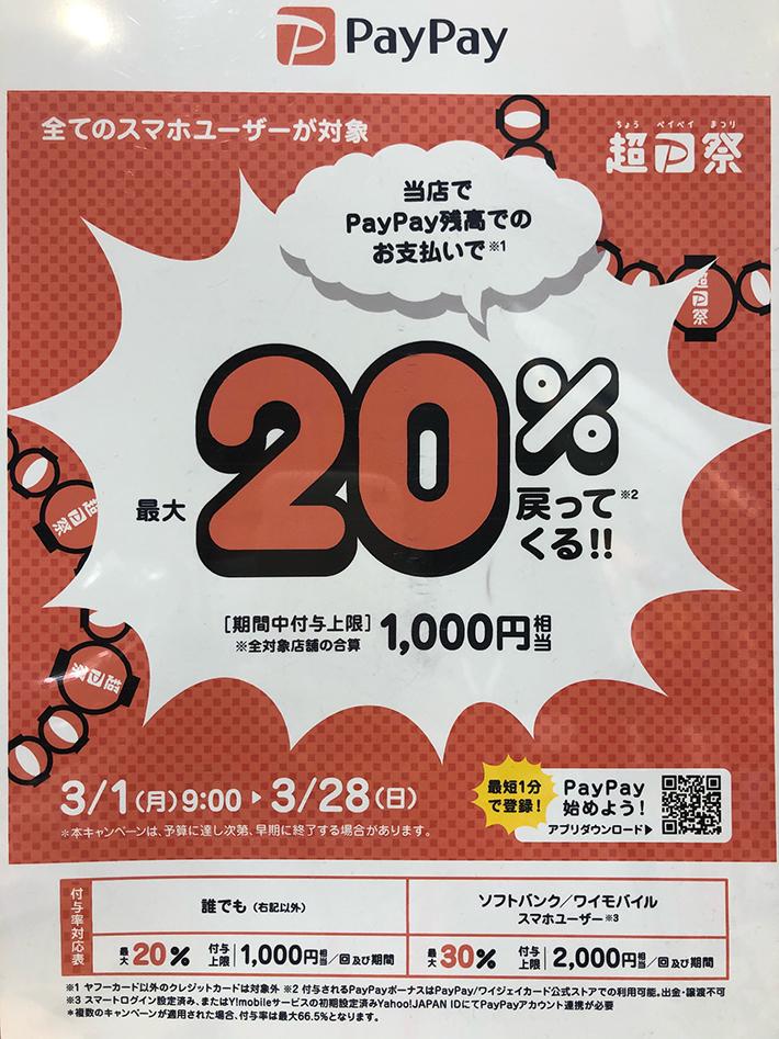 【ABC-MART】超PayPay祭