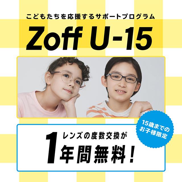 【Zoff】Zoffなら15歳以下のお子様レンズ交換が1年間無料