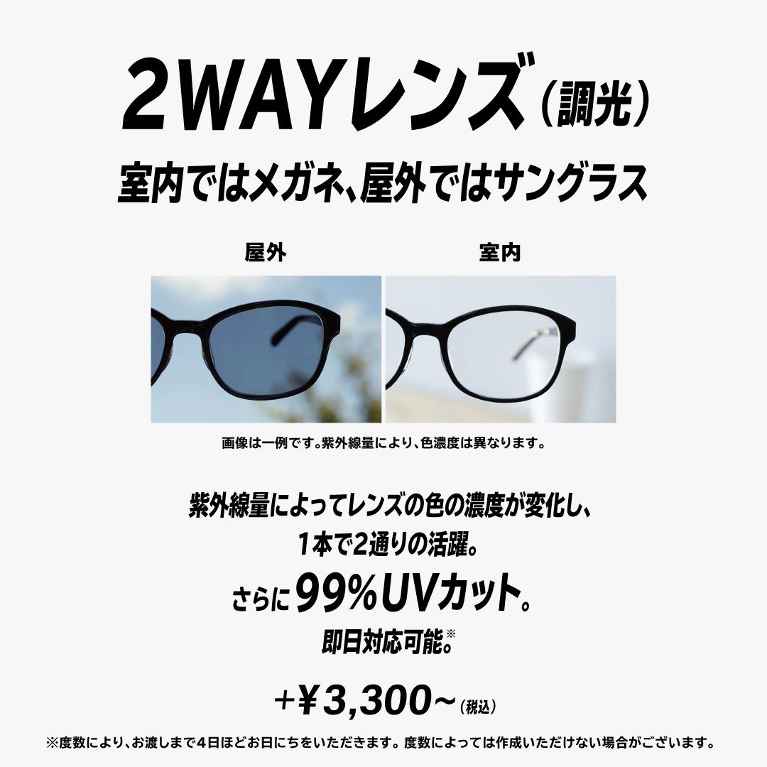【Zoff】2way Lens(調光レンズ)