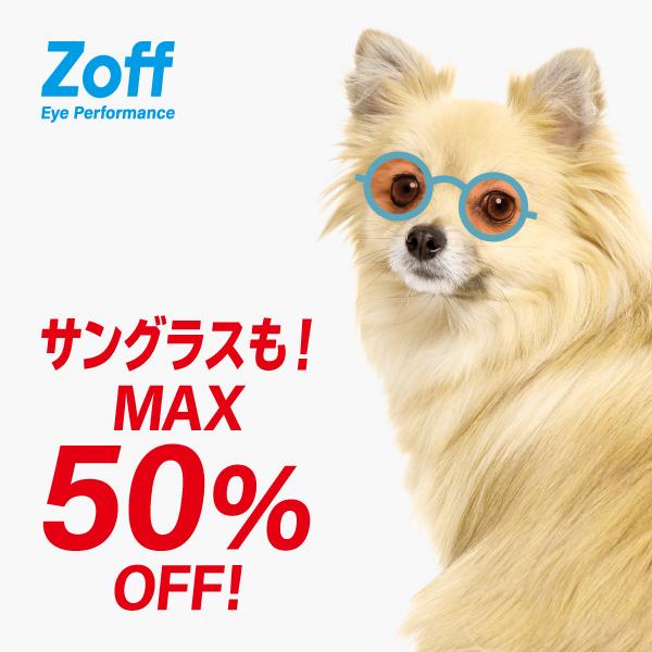 【Zoff】Zoff20周年・お客様還元セール「Z-off SALE」第2弾