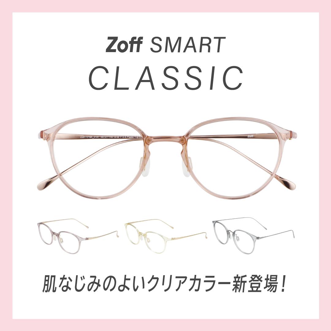 【Zoff】「Zoff SMART」に待望のクリアカラーが登場